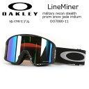即日発送 2017 【OAKLEY オークリー】 LineMiner Mil.ReconStlth w/PrzmJade ALT OO7080-11 【ゴーグル】 Asia Fit ジャパンフィット