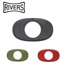 RIVERS リバーズ ドリッパーホルダー ポンド F 【ドリッパーホルダー/アウトドア/コーヒードリッパー】