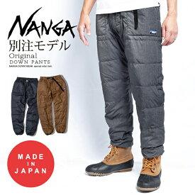 NANGA ナンガ オリジナル ダウンパンツ 【アウトドア/ダウン/ダウンパンツ./メンズ/キャンプ】 【highball】