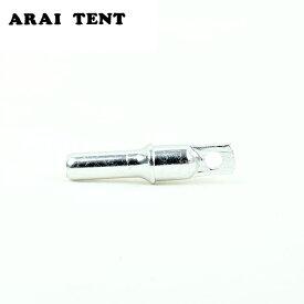 ●ARAI TENT アライテント ユナン エンドチップ 9.5mm 【パーツ/テント/アウトドア】
