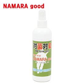 ●NAMARA good なまらグッド(280ml) BMZ 0323 【除菌/瞬間消臭/スプレー/ミスト/微酸性次亜塩素酸】