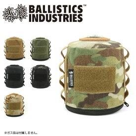 ●Ballistics バリスティクス GUS CASE 500 ガスケース500 BSA-1803(BAA-1803) 【アウトドア/キャンプ/ガスカバー/BBQ】【メール便・代引不可】