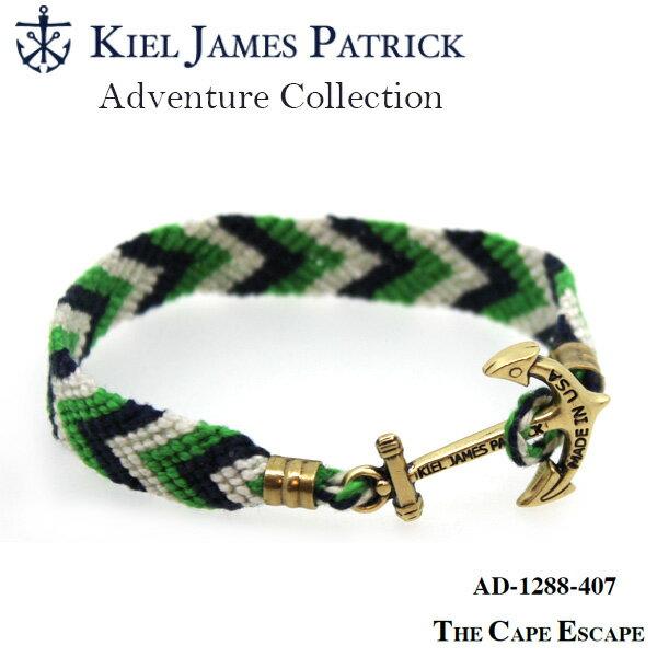 キールジェイムスパトリック KIEL JAMES PATRICK ロープ ブレスレット Adventure Collection NVY/FRST/WHT AD-1286-407【即日発送】