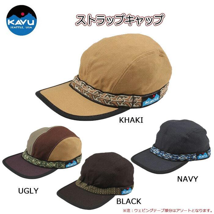 KAVU/カブー キャップ KAVU カブー ストラップキャップ【帽子】【メール便・代引不可】 【highball】