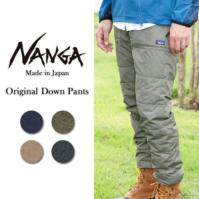 即日発送 【NANGA/ナンガ】 オリジナル ダウンパンツ 純日本製 お買い得!