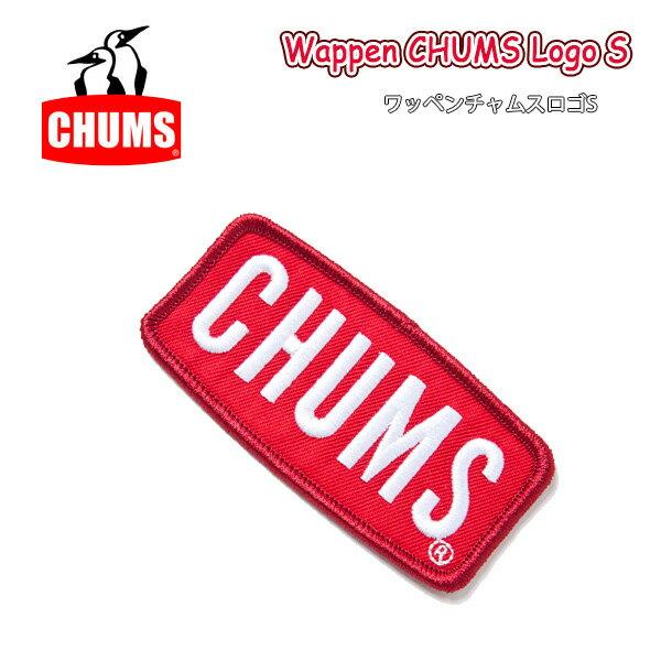 即日発送 【チャムス/chums】 Wappen CHUMS Logo S (H 3.5 X W 7.4 cm) ワッペンチャムスロゴS CH62-1057 お買い得!