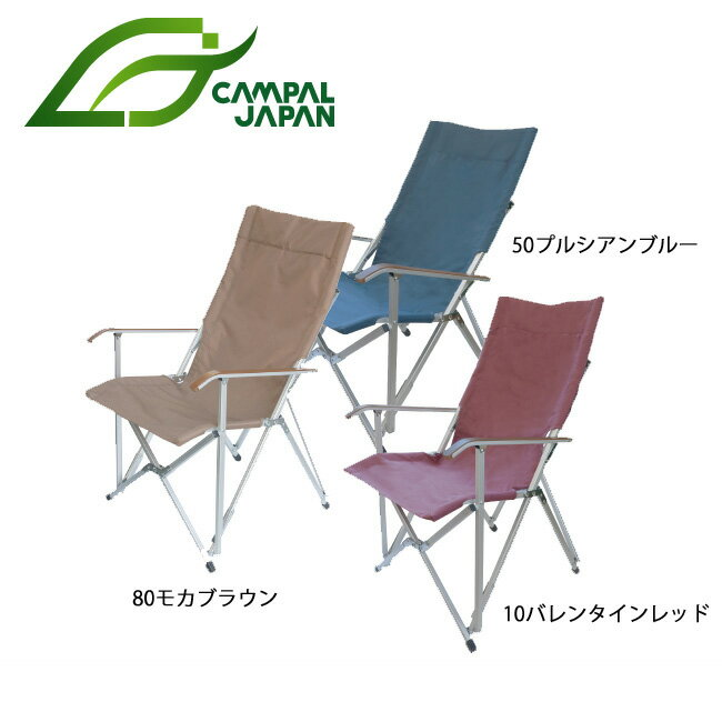 【CAMPAL JAPAN/キャンパルジャパン】 チェア 椅子 ハイバックチェア 1905 【FUNI】【CHER】 お買い得! 【highball】
