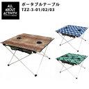 即日発送 【ALL ABOUT ACTIVITY/オールアバウトアクティビティ】 ポータブルテーブル TZZ-3-01/02/03【FUNI】【TABLE…