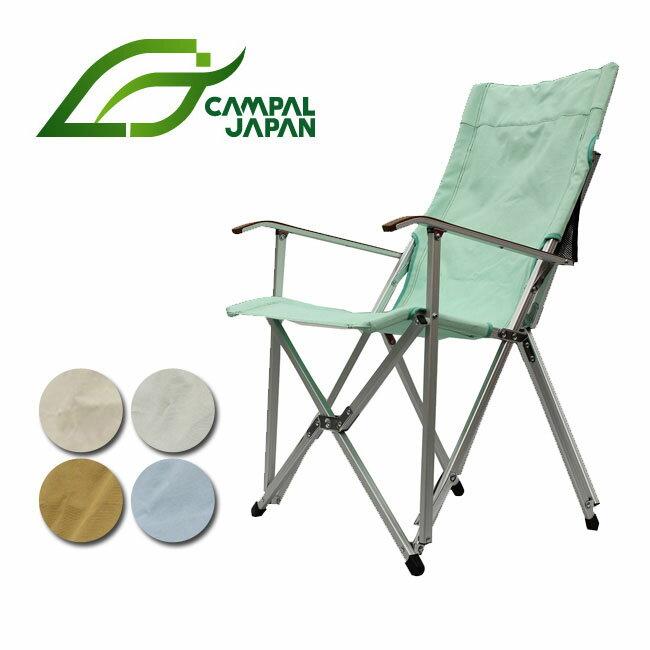 【CAMPAL JAPAN/キャンパルジャパン】 チェア 椅子 ハイバックチェア コットン 1908 【FUNI】【CHER】 お買い得!【即日発送】