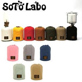 ● SotoLabo ソトラボ ガスカートリッジカバー Gas cartridge wear / OD 500 【別注カラーあり】【BBQ】【GLIL】【FUNI】【FZAK】【メール便・代引き不可】