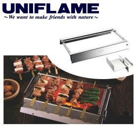 【ユニフレーム UNIFLAME】 ユニセラ焼鳥台 2 焼き鳥台 BBQ 615249 【UNI-BBQF】 お買い得 【highball】