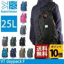 即日発送 【カリマー/Karrimor】 VT デイパックF VT day pack F karr-015 【25L】【ザック/リュック/バックパック】アウトドア|ハイキング|メンズ|レディース|通勤
