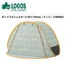 ロゴス LOGOS ポップフルシェルター(150×150cm)(ドット) 71809026 【LG-ZAKK】