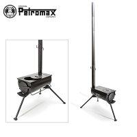 PETROMAX/ペトロマックスキャンピングストーブLokiロキ12761【BBQ】【GLIL】【雑貨】ストーブアウトドアキャンプ