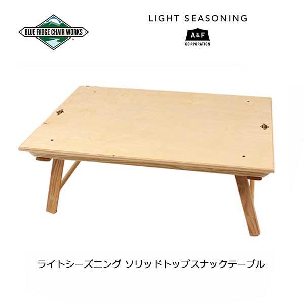 Blue Ridge Chair Works/ブルーリッジチェアワークス ライトシーズニング ソリッドトップスナックテーブル 19270020 【FUNI】【TABL】 テーブル 机 折りたたみテーブル