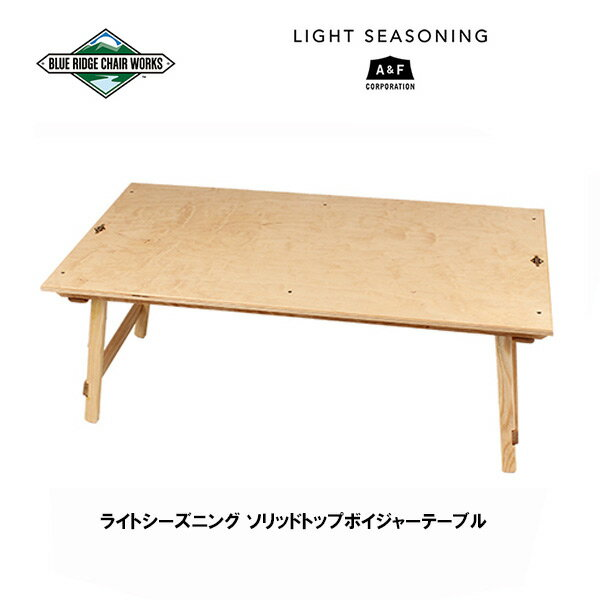Blue Ridge Chair Works/ブルーリッジチェアワークス ライトシーズニング ソリッドトップボイジャーテーブル 19270021 【FUNI】【TABL】 テーブル 机 折りたたみテーブル