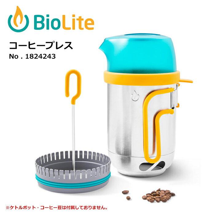 BioLite バイオライト コーヒープレス 1824243 【雑貨】【BBQ】【CKKR】 ケトル ポット コーヒーメーカー キャンプ アウトドア【即日発送】