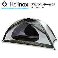 ヘリノックスHELINOXアルパインドーム2P1822182【TENTARP】【TENT】テントドーム型テントキャンプアウトドア