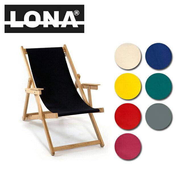 LONA ロナ ビーチチェア 01-02-01 【FUNI】【CHER】 チェア 椅子 折りたたみ キャンプ ガーデン ビーチ 海 【highball】
