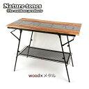Nature Tones/ネイチャートーンズ 2WAY HIGH-TABLE 2WAYハイテーブル (wood×メタル) HTWM-DB 【FUNI】【TABL...