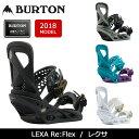 2018 BURTON バートン ビンディング LEXA Re:Flex レクサ 【ビンディング】WOMENS レディース