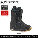 2018 BURTON バートン ブーツ SUPREME ASIAN FIT アジアンフィット シュプリーム 【ブーツ】WO 日本正規品