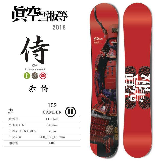 2018 眞空雪板等 マクウ 侍 壱式 SAMURAI- ICHI SHIKI/赤/152/M181R2 【板】キャンバー