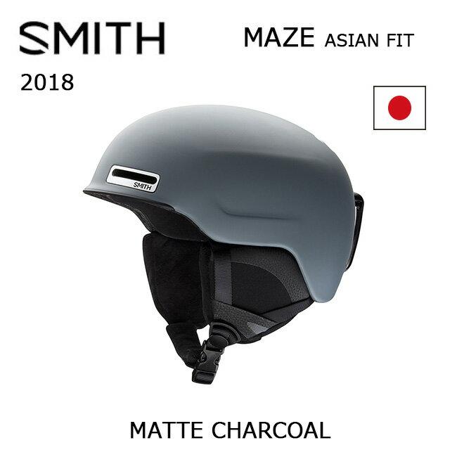 2018 スミス SMITH OPTICS ヘルメット MAZE ASIAN FIT MATTE CHARCOAL アジアンフィット 【SNOW】【ヘルメット】