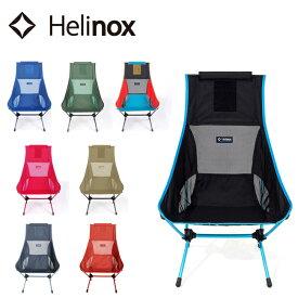 ヘリノックス HELINOX チェアツー 1822224 【FUNI】【CHER】