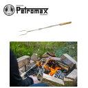 PETROMAX ペトロマックス フォーク キャンプスキュワー ls1 【BBQ】【COOK】アウトドア キャンプ BBQ 【highball】