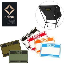 ヘリノックス HELINOX ネームタグ Hello my name is パッチ 19759017 【FUNI】【FZAK】シール 【highball】