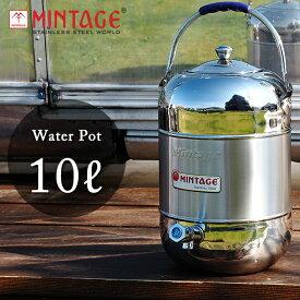 ●MINTAGE ミンテージ ウォータージャグ Water Pot Elegant 10 Litres 【BTLE】