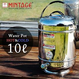 【スマホエントリ限定+P10倍1/17 10時スタート】MINTAGE ミンテージ ウォータージャグ Hot&Cold Water Pot innova 10 Litres 保温保冷 【BTLE】 【highball】