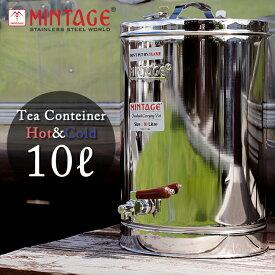 【スマホエントリ限定+P10倍1/17 10時スタート】MINTAGE ミンテージ ウォータージャグ Tea Container Hot&cold Desire 10Litres 保温保冷 【BTLE】 【highball】