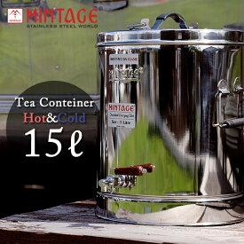 【スマホエントリ限定+P10倍1/17 10時スタート】MINTAGE ミンテージ ウォータージャグ Tea Container Hot&cold Desire 15Litres 保温保冷 【BTLE】 【highball】
