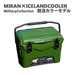 MIKANミカンMIKAN×ICELANDCOOLERMilitaryCollection別注カラーモデル20QTアイスランドクーラーボックスクーラーBOXアウトドアキャンプ保冷