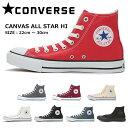 即日発送CONVERSE コンバース CANVAS ALL STAR HI キャンバス オールスター HI CHUCK TAYLOR 320601/320667/326601 お…