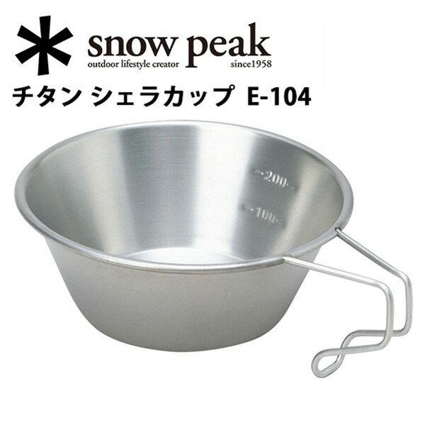 即日発送 【スノーピーク/snow peak】マグカップ/チタン シェラカップ/E-104 【SP-TLWR】 お買い得!