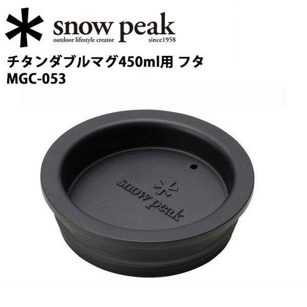 【スノーピーク/snow peak】マグカップ/チタンダブルマグ450ml用 フタ/MGC-053 【SP-TLWR】 お買い得!【即日発送】