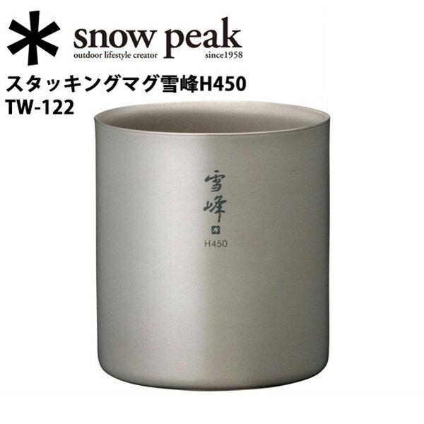 【スマホエントリでP10倍! 8/19 10時〜】【スノーピーク/snow peak】マグカップ/スタッキングマグ雪峰H450/TW-122 【SP-TLWR】 お買い得!【即日発送】