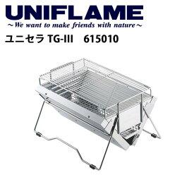 【ユニフレーム UNIFLAME】 ユニセラ TG-III/615010 【UNI-BBQF】 お買い得 【highball】