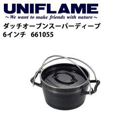 【ユニフレーム UNIFLAME】 調理器具/ダッチオーブンスーパーディープ 6インチ/661055 【UNI-COOK】 お買い得 【highball】