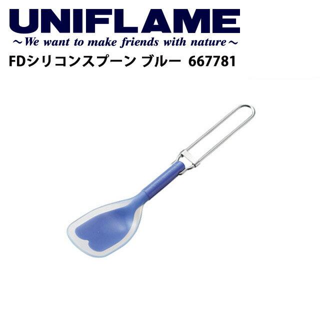 【ユニフレーム UNIFLAME】 FDシリコンスプーン ブルー/667781 【UNI-YAMA】 お買い得!【即日発送】
