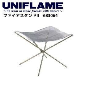 ● 【ユニフレーム UNIFLAME】 ファイアスタンドII /683064 【UNI-BBQF】 お買い得