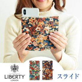 スマホケース 手帳型 全機種対応 本革 かわいい 花柄 紫「リバティ・Thorpee ソープ・スライド」シンプル iPhone8 ケース おしゃれ 大人女子 大人可愛い iPhoneX Xs XR Xs max Xperia 栃木レザー 携帯ケース 左利き用も選べます