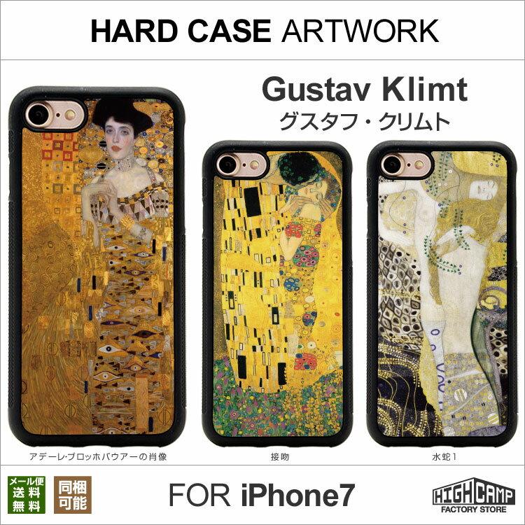 【メール便送料無料】 iPhone7 ハードケース・プレート「グフタス・クリムト」 HIGHCAMP clear hard Case for iPhone7アイフォン7 ハード ケース ポリカーボネート