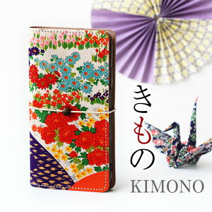 スマホケース 和風 和柄 花柄 全機種対応 手帳型 本革「KIMONO-04」 着物 絹 母の日 プレゼント ギフト ボックス入り 箱入り 大人 かわいい おしゃれ 素敵 HIGHCAMP 牡丹 ぼたん 椿 つばき 敬老の日