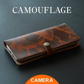 スマホケース 手帳型 多機種対応 本革 迷彩「栃木レザー・カモフラージュ・カメラ穴」 シンプル iPhone8 ケース 手帳型 おしゃれ 大人女子 iPhoneX Xperia AQUOS Galaxy 革 携帯ケース【左利き用も選べます】