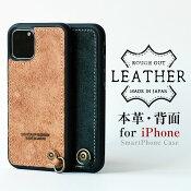 iPhoneアイフォンケースカバーかっこいい本革レザーラフアウトレザーおしゃれ背面背面ケース背面カバーギフトメンズシンプルレディース