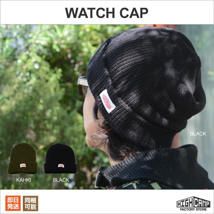 HIGHCAMPブランド オリジナル ニットキャップ US WATCH CAP(ウォッチキャップ)ブラック(黒)カーキ(緑)ニット帽 ウール メンズ レディース ニット帽子 キャップ ニットキャップ かわいい 帽子 タグ 無地 タグ付き【アパレル】【あす楽】